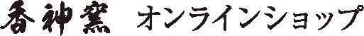香神窯 オンラインショップ